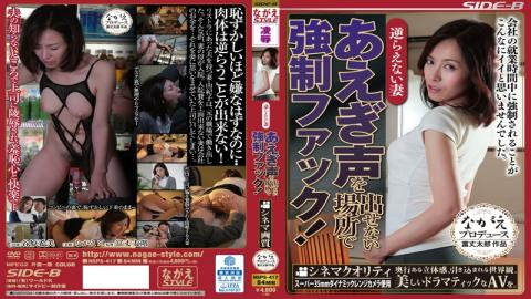 BNSPS-417 - Force Fuck In A Place That Does Not Put Out A Wife Gasping Voice That Can Not Defy! Tani