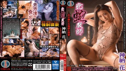 Orga TORG-045 Hana Kano Lady Serpent Teacher - A Tongue Coiling Class Of Lechery - Orga AV
