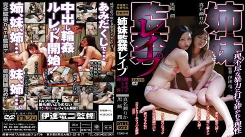 DTRS-022 Reason To Be Shattered Sister Confinement Rape Wanton Violence