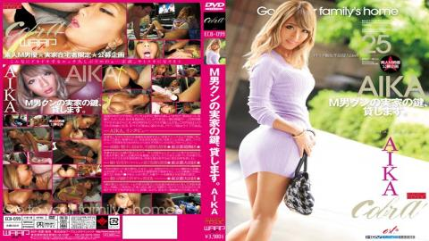 ECB-099 - M Man Kung Of The Home Of A Key, It Will Lend. AIKA - Waap Entertainment