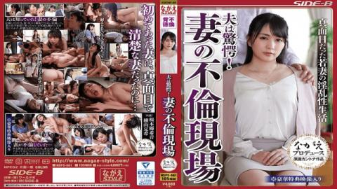 NagaeStyle NSPS-661 JAV Video My Husband Is Amazed Wife is Adultery Site Young Wife is Serious Lusty