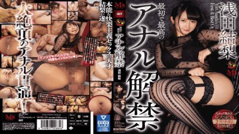 MsVideoGroup MVSD-339 Adult video First And Best Anal Banning Asada Karin - Ms Video Group