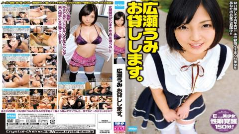 EKDV-455 - Hirose Sea Will Lend You. - Crystal Eizou
