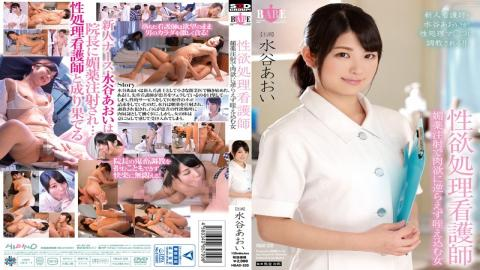 HBAD-320 Not Go Against The Lust In Sexual Desire Processing Nurses And Aphrodisiac Injection Grippe