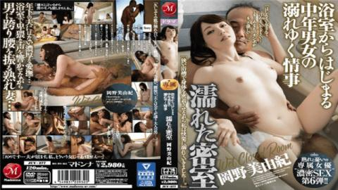 Madonna AV JUY-277 Miyuki Okano Slut Bathroom Middle-aged Men And Womens Drowning Affair Beginning F
