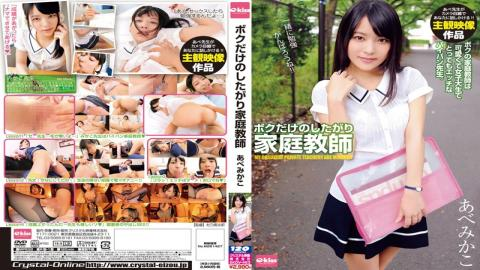 EKDV-463 - Tutor AbeMikako Shy Only Of The Me