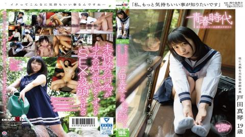 SDAB-016 - I, I Want To Know Is That The More Comfortable Makoto Toda 19-year-old For The First Time