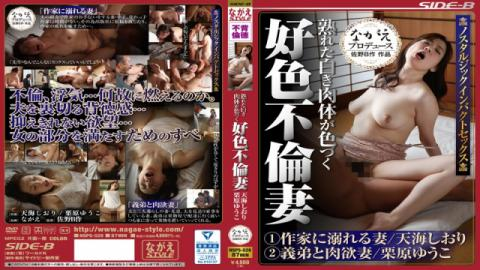 Nagae Style nsps-528 Shiori Amami, Yuko Kurihara The Unfaithful Housewife Nympho With Ripe White Fle