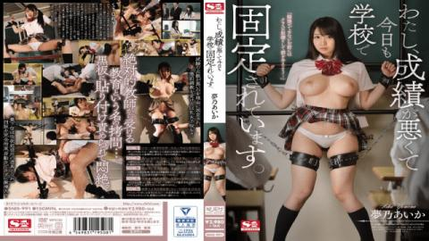 SNIS-991 Aika Yumeno Debut Schoolgirl I Am Fixed At School Today Because My Grades Are Bad - S1No1 S