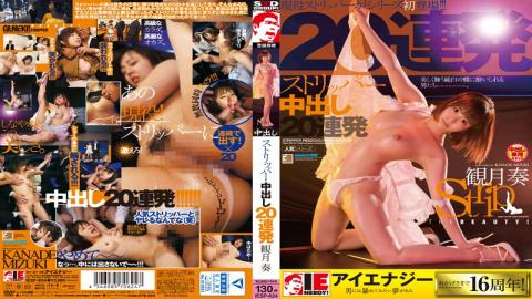 IESP-624 Mizuki Out In Response Rates Stripper 20 Barrage