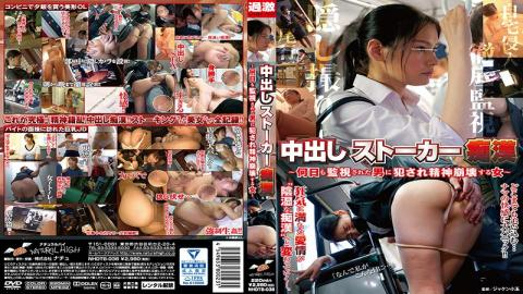 NHDTB-036 - Cum Shot Stalker Molesting – A Woman Who Is Fucked By A Guy Who Has Been Monitored For M