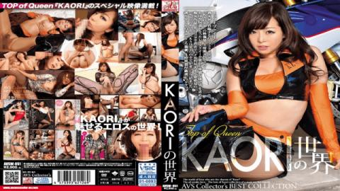 Avs AVSW-051 Porn Videos The World Of KAORI - AVS Collector