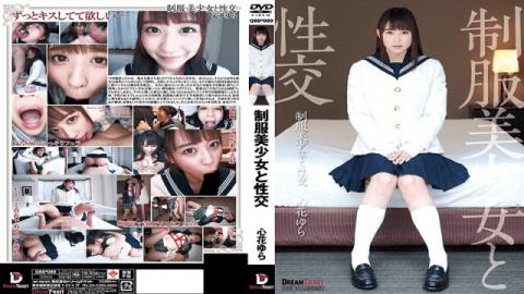 Dream Ticket QBD-089 Yura Kokona Sex With Beautiful, Young Girls in Uniform Yura Kokona