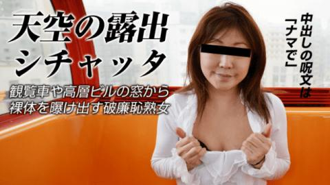 Pacopacomama 012316_018 Misuzu Nishihara Mature woman who knew the exposing cum shot cum shot inside