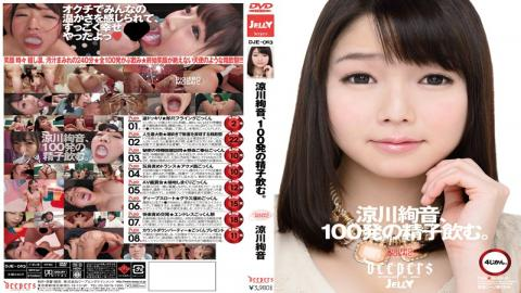 DJE-063 - Ryokawa Ayaon, Drink 100 Shots Of Sperm. - Waap Entertainment