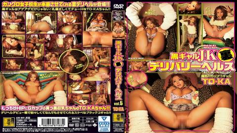 TDBR-121 - Black Gal JK Back Delivery Health Vol.5 TO-KA - Tora Dou