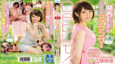 PRED-033 Yuri Etou Jav streaming Former Local Station Announcer Active In The Kansai Variety Program