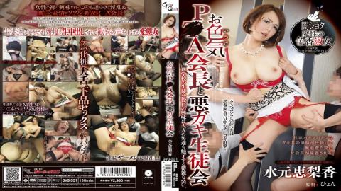 GVG-331 - Amorousness P A Chairman And Evil Brat Student Council Fountain Erika - Glory Quest