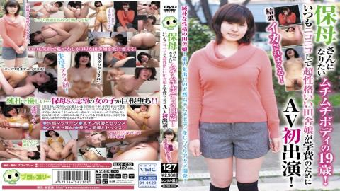 BLOR-052 - 19-year-old Erotic Body Want To Be Almost San!Always AV Debut By Smiling For Super Person
