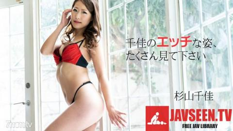 [HEYZO-2088]Chika Sugiyama Check Out My Horny Body