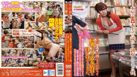 GS-052 - I Youve Erection To Browse The Erotic Book In The Bookstore.We Got There Are Tantalizing Wo