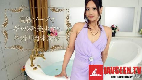 [HEYZO-2091]Rumi Kanzaki Get Laid With A Beautiful Girl At Premium Soapland
