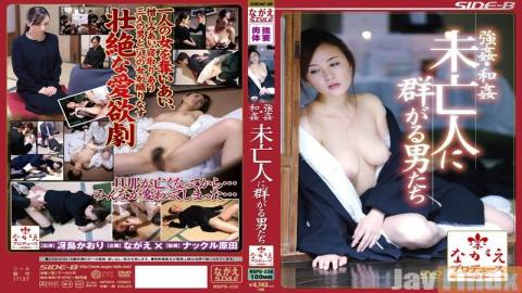 NSPS-238 Studio Saidobi- Men Saejima Fragrance That Flock To Rape-Wakan Widow