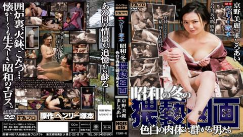 HQIS-010 - Flock Man Tachi In The Winter Of Obscenity Drawing Over Fair-skinned Body Of Henry Tsukam