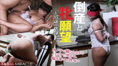 SM-Miracle e0835 Kumiko Bankruptcy and female desire 37 years old branding