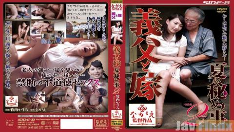 NSPS-318 Studio Nagae Style Father-in-law And Daughter-in-law Summer Of The Hidden Things 2 Takeuchi