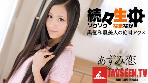 [HEYZO-0469]Ren Azumi Sex Heaven -Black Hair Japanese Beauty Ren Azumi's Orgasm-