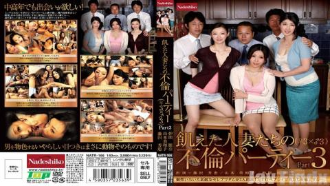 NATR-166 Studio Nadeshiko Housewives Hungry Party Affair (♀ 3 × ♂ 3) Part3