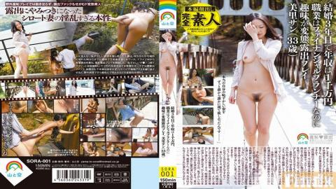 SORA-0001 Studio Yama To Sora Annual Income Is 10 Million Yen Three Years Of Marriage, Hobby Transfo