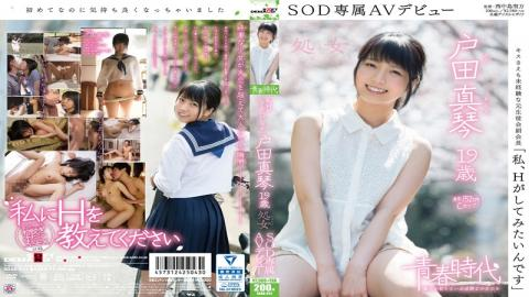 SDAB-014 - I Am, I Want To Try To H Is Makoto Toda 19-year-old Virgin SOD Exclusive AV Debut - SOD C