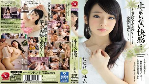 JUY-343 - A Pleasant Pleasure … Falling Into A Caress That Stains The Whole Body Of The Neighbor … …