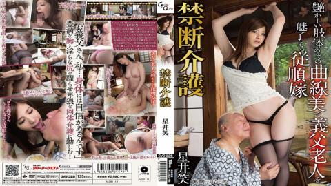 GVG-325 - Forbidden Care Emi Hoshii - Glory Quest