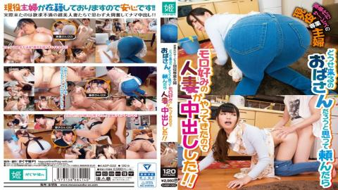 KAGP-022 - Active Servant Of Housework Agency Service Housewife Thought That It Would Be An Aunt Who