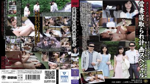 AVOP-267 Your Desire Will Come True - His Wife Netora Are Planning Special