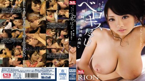 SNIS-594 - Soggy Berokisu Do Our Drooling, Saliva, Love Liquid Effluence Of RION - S1 NO.1 STYLE