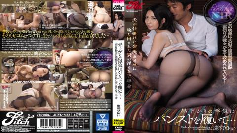 JUFD-833 - Cheating In The Afternoon Wearing A Pantyhose … Her Wife Nasty Lower Half Body Yui Takumi