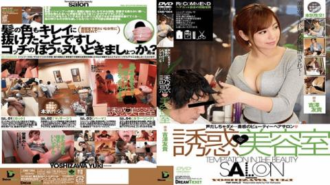 DreamTicket CMD-004 Yoshizawa Yougui Temptation beauty room Scat BIG-BANG ! ! vol. 4