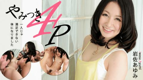 HEYZO 0463 Ayumi Iwasa Addiction 4P - It became a body that I could not satisfy with one person