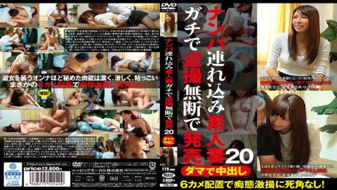 ITSR-028 The Nampa Pies In Damas And Tsurekomi Released Without Permission And Voyeur Amateur Wife G
