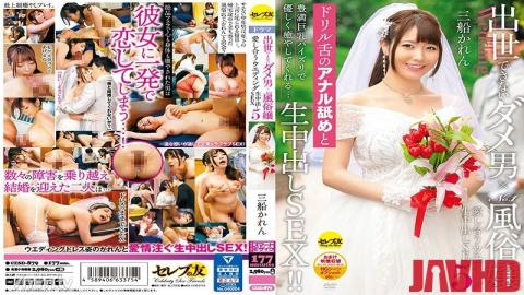 CESD-879 Studio Celeb no Tomo - Worthless Man Who Can't Do Anything x No. 1 Prostitute, Loving Weddi