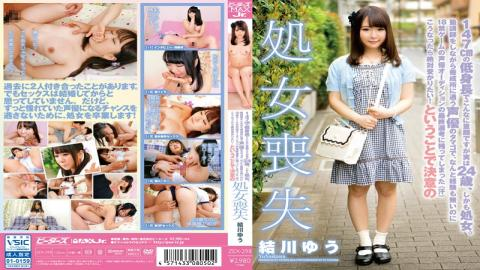 ZEX-298 - But It Is So Baby-faced 24-year-old Actually At A Low Height Of 147cm, Yet Virgin.In The V