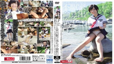 KTKP-081 - Older 16-year-old Uncle And Runaway Eloped Affair Travel Chiba Prefectural Women Light Ak