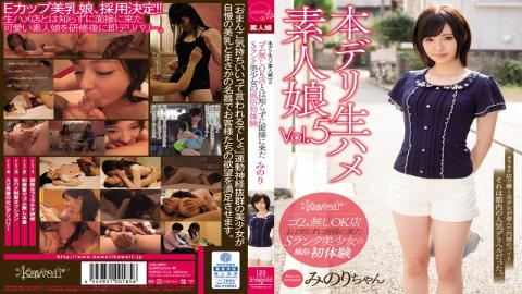 KWSD-014 - Customs First Experience Of S Rank Beautiful Girl Who Came To The Interview Without Knowi