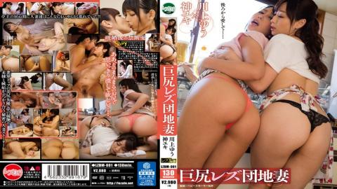 LZDM-001 - Big Lesbian Estates Wife Kawakami Yu Jin Yuki - Lez Re!