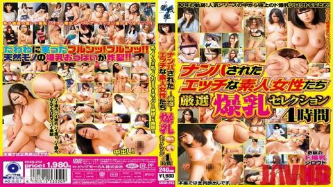 SGSR-253 Studio Big Morkal - Amateur Girls Get Picked Up And Fucked - Specially Selected Colossal Ti