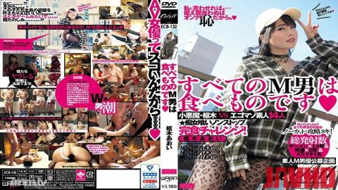 ECB-132 Studio Waap Entertainment - I Eat Weak Men For Breakfast - Aoi Kururugi